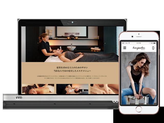 サロン専門のホームページデザイン繁盛サロンイメージ