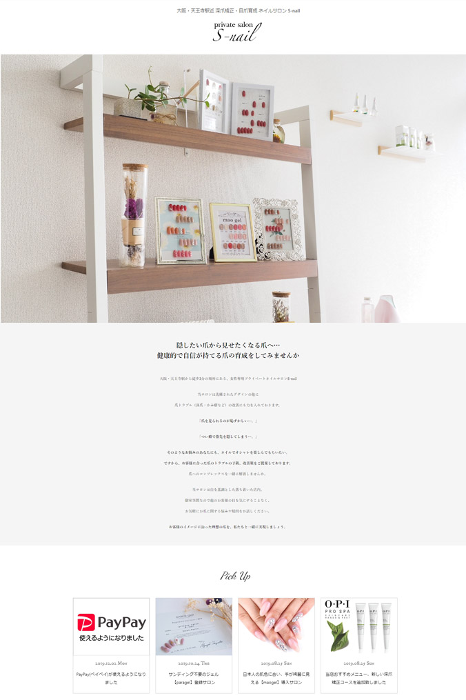 美容室専門のホームページデザイン繁盛サロンデザインイメージ